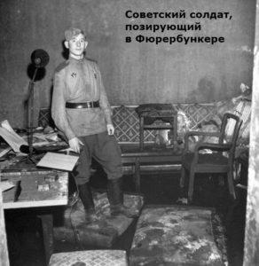 когда советские войска взяли бункер гитлера