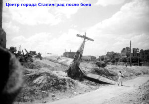 как выглядел сталинград после окончания боев