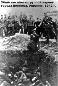 как нацисты убивали евреев