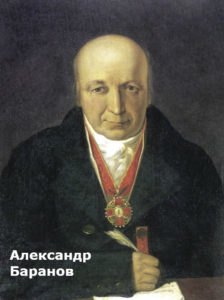 кто командовал войной русских против индейцев