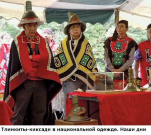 как выглядят индейцы которые воевали с русскими