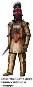 как выглядели воины индейцев тлинкитов воевавших с русскими