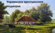 как воспринимали украинцы и поляки зборовский мирный договор