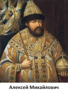 зачем проводилась церковная реформа при алексее михайловиче