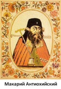 кто за рубежом поддержал церковные реформы в московском государстве