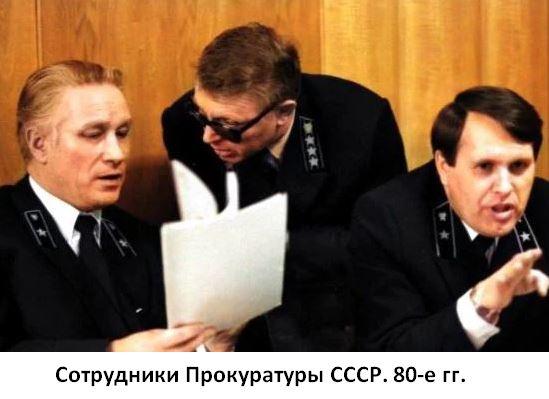 как выглядели сотрудники прокуратуры в восьмидесятые годы