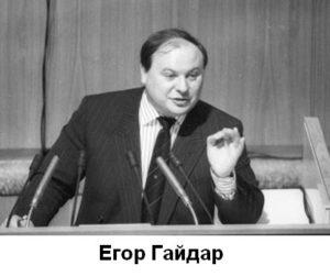 как россия переходила к рыночной экономике