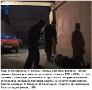 когда органы внутренних дел в россии стали массово коррумпированными