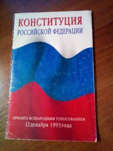 когда была принята конституция россии
