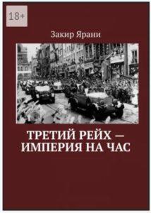 книга о третьем рейхе