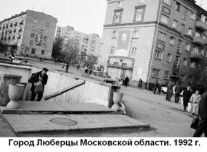 как после распада ссср складывались отношения между федерацией и регионами россии