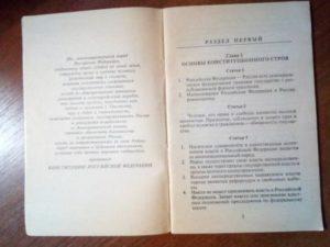 что написано в конституции россии