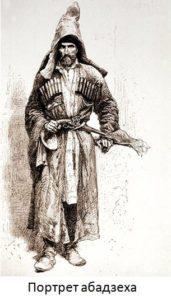 как одевались абадзехи