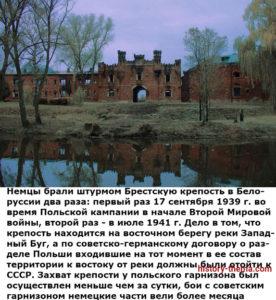 годы штурма Брестской крепости