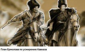 как Ермолов покорял Кавказ