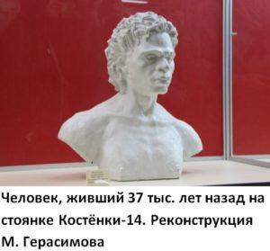 какие в россии есть памятники ориньякской культуры